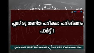 Higher Secondary Second Year(Plus Two) Mathematics Exam Tips Part 1