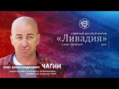 Олег Чагин на Северном деловом форуме Ливадия