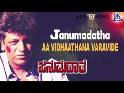 "Janumadatha - ""Aa Vidhaathana Varavide"" Audio Song I Shivarajkumar, Anju Aravind I Akash Audio"