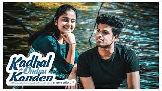 Kanna Veesi Tamil Video Cover Song 2020 | Sajith Babu | Prasanth | Serah | Vasean | The Vizart