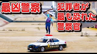 【GTA5】最凶警察官!人類が恐れた最も最強の警察官が登場!マイティ・ソーの必殺技で逃走車や銀行強盗犯をせん滅する! 警察官になる#423【日本警察編】ほぅ