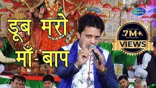 आखिर तक सुनिये | आँखे खुल जायेंगी | डूब मरो माँ - बाप || Ramdhan Goswami New Hit Bhajan