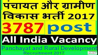 Government Jobs 2017 | Latest Govt Jobs 2017| बम्पर भर्तियां ग्रामीण विकास विभाग में