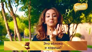 Olga Borovskaya/ Ольга Боровская/ Nestle