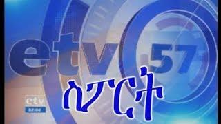 #etv ኢቲቪ 57 ምሽት 2 ሰዓት ስፖርት ዜና .....ሀምሌ 29/ 2011 ዓ.ም