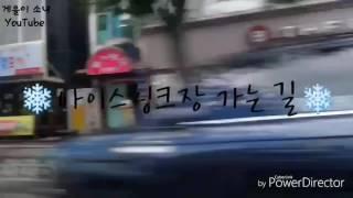 [게을이소녀]❄아이스링크장❄