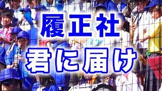 アルプス応援団のすぐ近くから撮影。 2019年8月13日 津田学園戦の映像。 ◇チャンネル登録はこちら ...