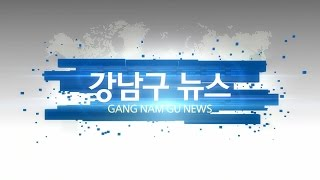 2015년 3월 넷째주 강남구 종합뉴스 이미지