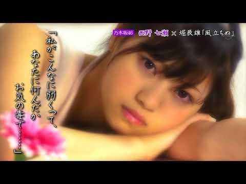 120705 Nogizaka Romance ep56 Nishino Nanase