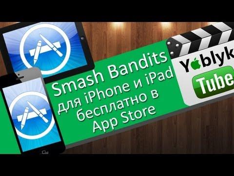 Smash Bandits - продолжение убойной авто-аркады Smash Cops (App Store)