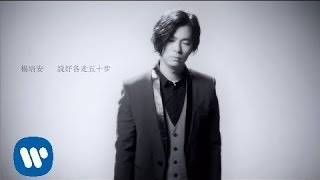 楊培安 Roger Yang - 說好各走五十步 50 Steps (華納official 高畫質HD官方完整版MV)
