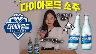 대선주조 다이아몬드 소주 리뷰 (한예슬 소주)