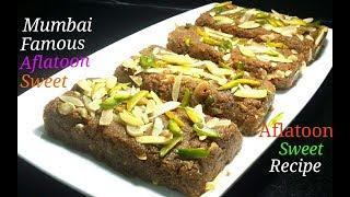 Aflatoon Recipe |Mumbai Famous Aflatoon Sweet Recipe |Indian Dessert Recipe By Sahana