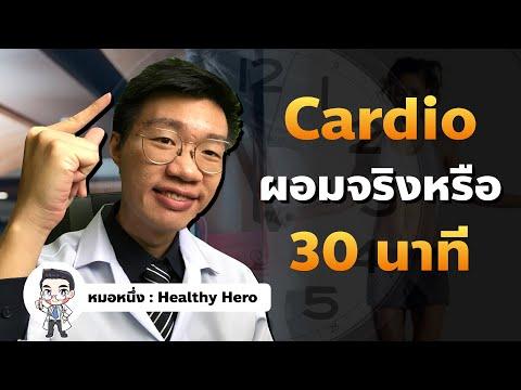 ลดน้ำหนัก ออกกำลังกาย 30 นาที ผอมจริงหรือไม่ I หมอหนึ่ง Healthy Hero