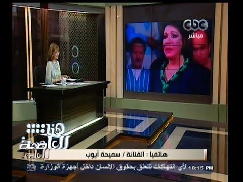 #هنا_العاصمة | الفنانة سميحة أيوب : جائزة النيل هي أجمل وأكبر جائزة حصلت عليها