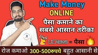 uC NEWS      Make Money Online  Fastest Way To Earn Money 2018