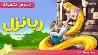 ربانزل - Rapunzel -  (الجديد) - قصص اطفال قبل النوم - رسوم متحركة - بالعربي