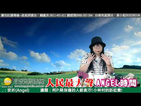 人民最大聲-安圻(Angel) 20190806  柯P:蔡身邊的人都貪汙!小林村的訴訟費!台南好好玩!