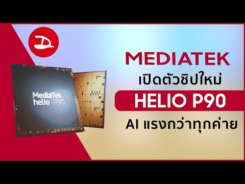 MediaTek เปิดตัวชิปใหม่ Helio P90 จัด AI มาแบบล้ำๆ | Droidsans - วันที่ 26 Dec 2018