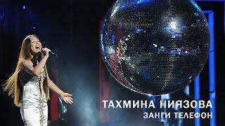 Тахмина Ниёзова - Занги телефон (Интервидение) | Tahmina Niyazova - Zangi Telephon (Intervision)