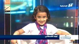 أصدقاء الإخبارية - نوره القحطاني