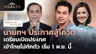 นายกฯ ประกาศสู้โควิด เตรียมเปิดประเทศเข้าไทยไม่กักตัว เริ่ม 1 พ.ย. นี้ | Morning Wealth 12 ต.ค. 2564
