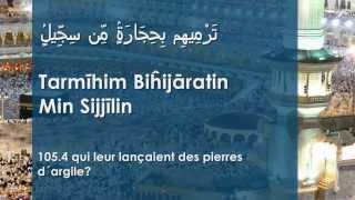 Apprendre la sourate Al-Fîl (L'Éléphant) [arabe/phonétique/français]