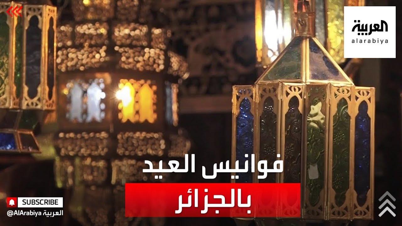 الفوانيس النحاسية حاضرة في العيد بالجزائر.. ما قصتها؟  - نشر قبل 8 ساعة