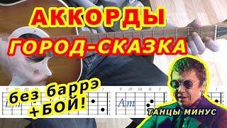 ГОРОД-СКАЗКА Аккорды 🎸 ТАНЦЫ МИНУС ♪ Разбор песни на гитаре ♫ Бой Текст