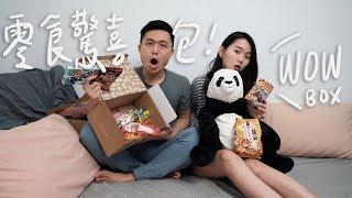 開箱〉暴吃13款零食!WOWBOX日本限量零食驚喜包