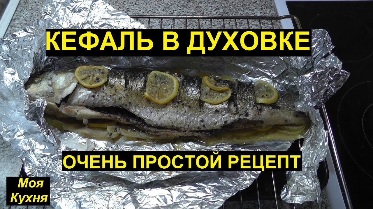 кефаль рецепты приготовления в духовке фото