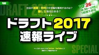 ドラフト2017速報ライブ 〜清宮の交渉権はどこが獲得?〜