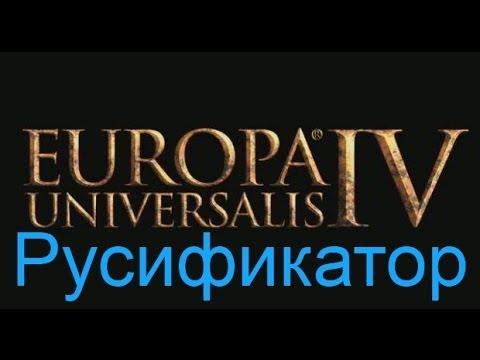 Скачать русификатор для europa universalis 4 1. 17.