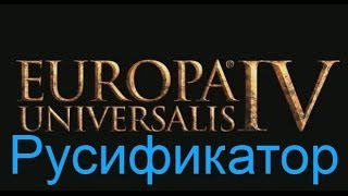 ��� ���������� ����������� �� ���� Europa Universalis IV (2)