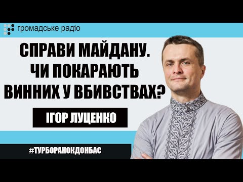 Громадське радіо: Справи Майдану. Чи покарають винних у вбивствах? – Луценко  | ТУРБОРАНОК. ДОНБАС