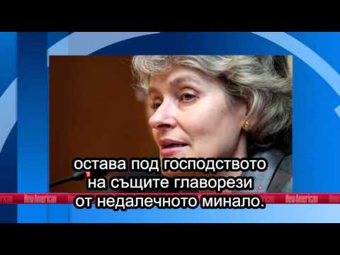 015 – Video – Bulgarian Communist and UNESCO Boss Irina Bokova May Lead UN