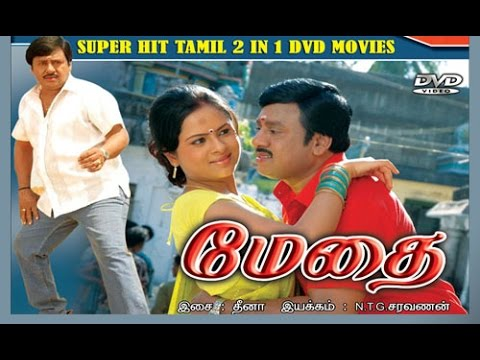 Medhai Tamil Super hit movie Starring:Ramarajan,Kaushika,Vadivelu,Haasini