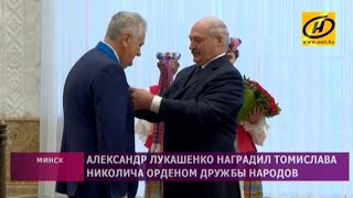 Александр Лукашенко наградил президента Сербии Томислава Николича орденом Дружбы народов
