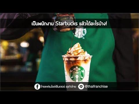 เป็นพนักงาน Starbuck แล้วได้อะไรบ้าง?