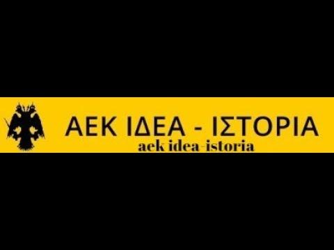 Γήπεδο ΑΕΚ FC Αγιά Σοφιά / (14/12/2018) / Stadium AEK Athens FC Agia Sofia