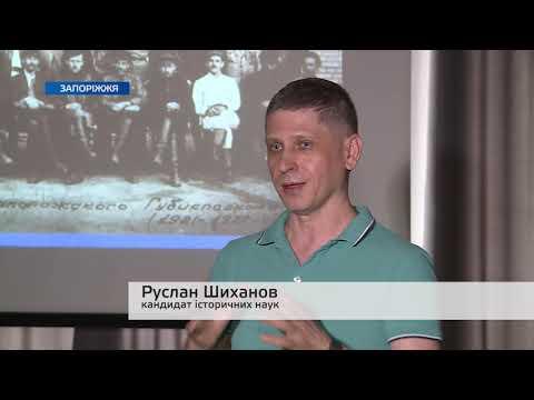 Телеканал TV5: Від Олександрівська до Запоріжжя: як 100 років тому утворився наш край