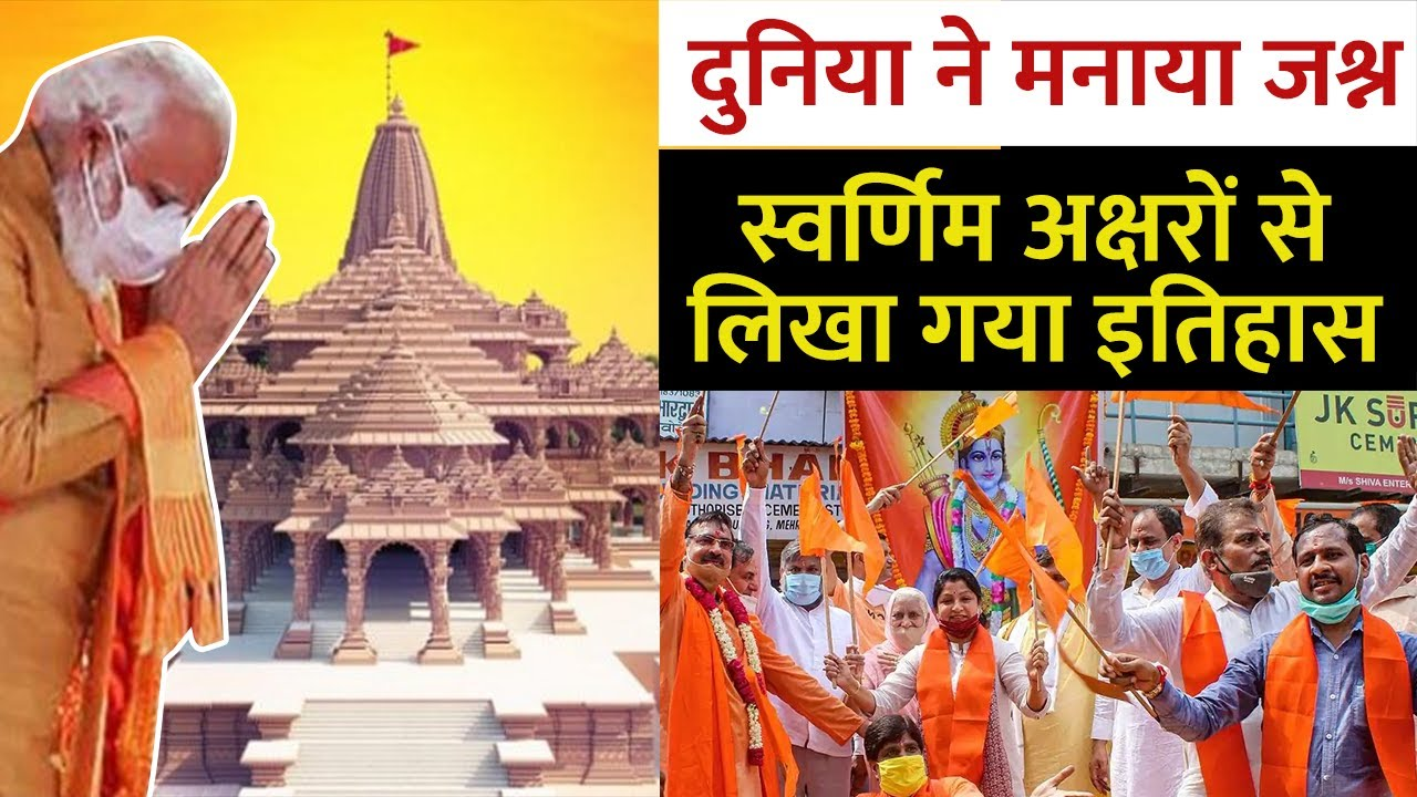 World grooves in Ram Naam as construction of Ram Temple begins | दुनिया ने मनाया जश्न