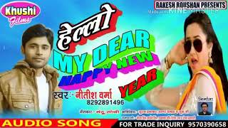 ।।हेल्लो माई डियर हैप्पी न्यू ईयर2020।।hello my dear happy new year song 2020।। Neetish Verma