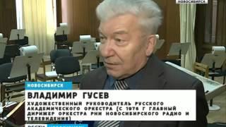 Русский академический оркестр готовится отметить 90-летний юбилей(, 2016-02-18T09:17:17.000Z)