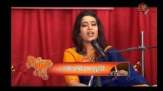 Poulami Ganguly - Sangeet Sudha at Srijan TV