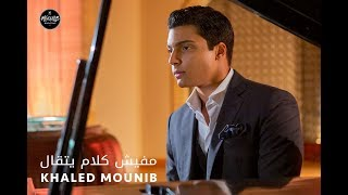 Khaled Mounib - Mafeesh Kalam Yet'al | خالد منيب - مفيش كلام يتقال