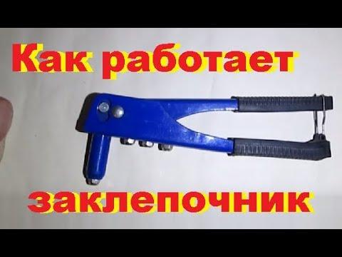 Как работает заклепочный пистолет видео