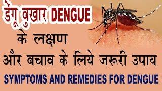डेंगू  बुखार के लक्षण और बचाव के उपाय| Home Remedies For Dengue Fever In Hindi|Dengue Bukhar ke upya