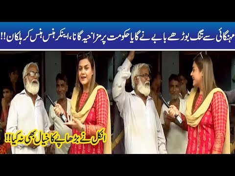 Hilarious Video!! Old Man Mimics, Sings Funny Song On Imran Khan