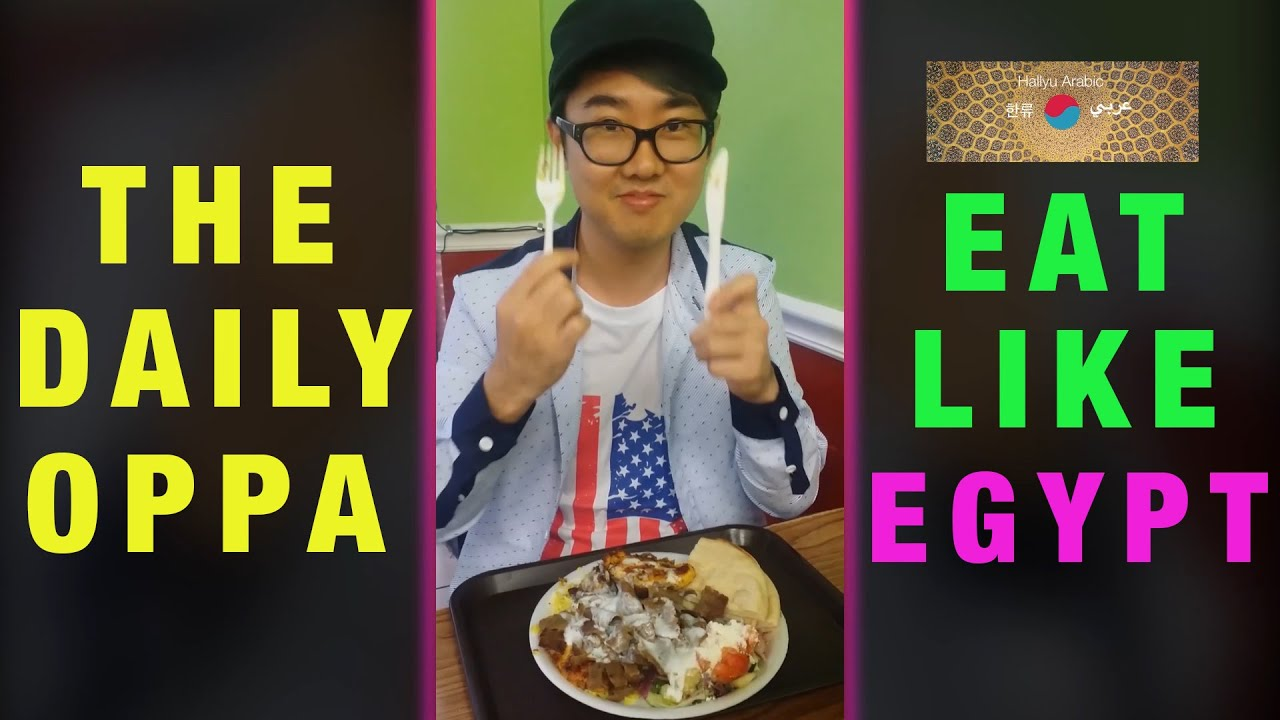 The Daily Oppa Egyptian Food Youtube